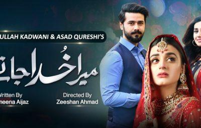 Mera-Khuda-Janay-geo-tv-drama