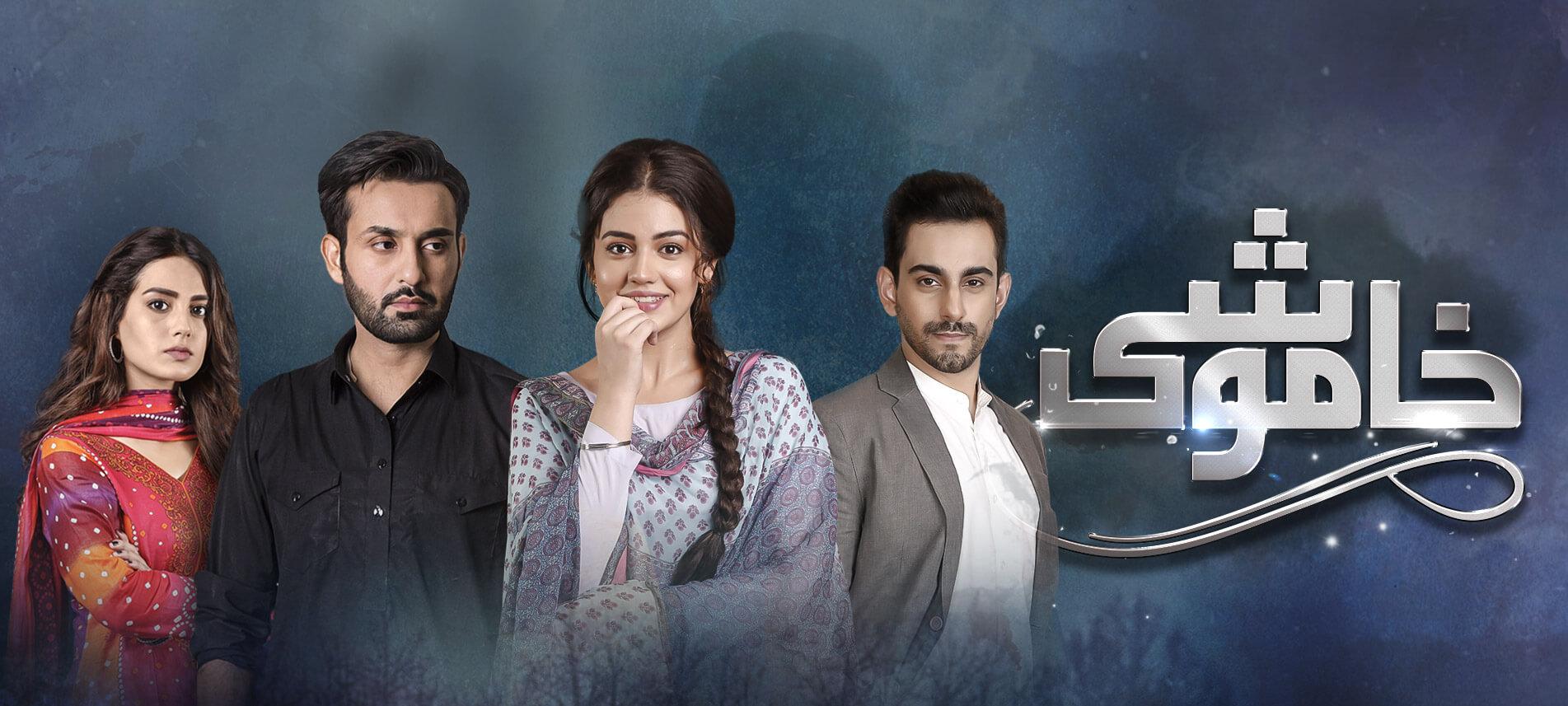 khamoshi - hum tv drama