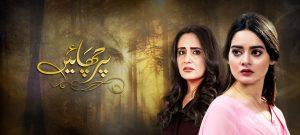 Parchayee – Hum Tv Drama