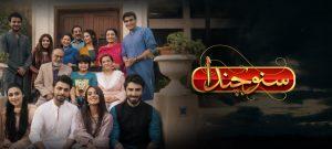 Suno Chanda – Hum Tv Drama