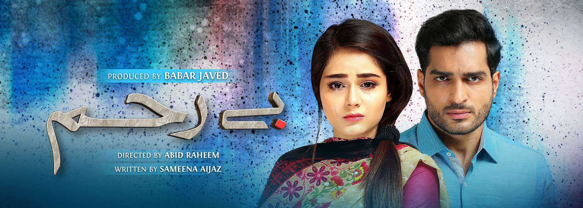 Bayrehem geo tv picture