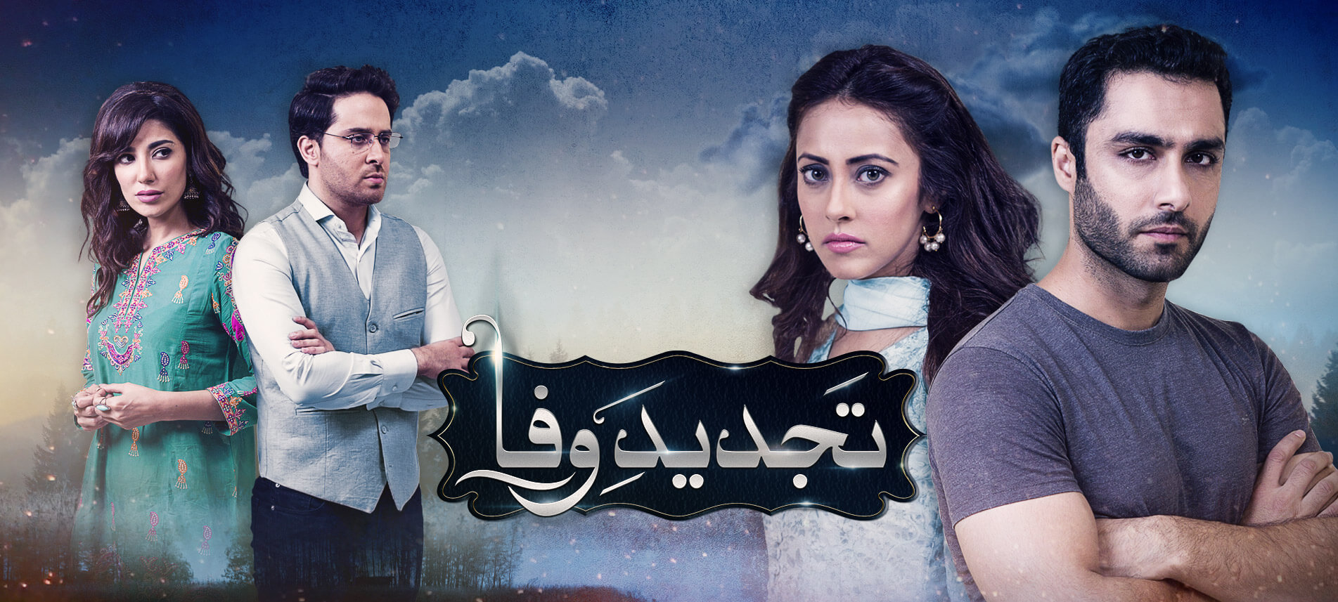tajdeed-e-wafa hum tv drama