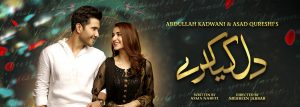 Dil Kya Karay – GEO Tv Drama