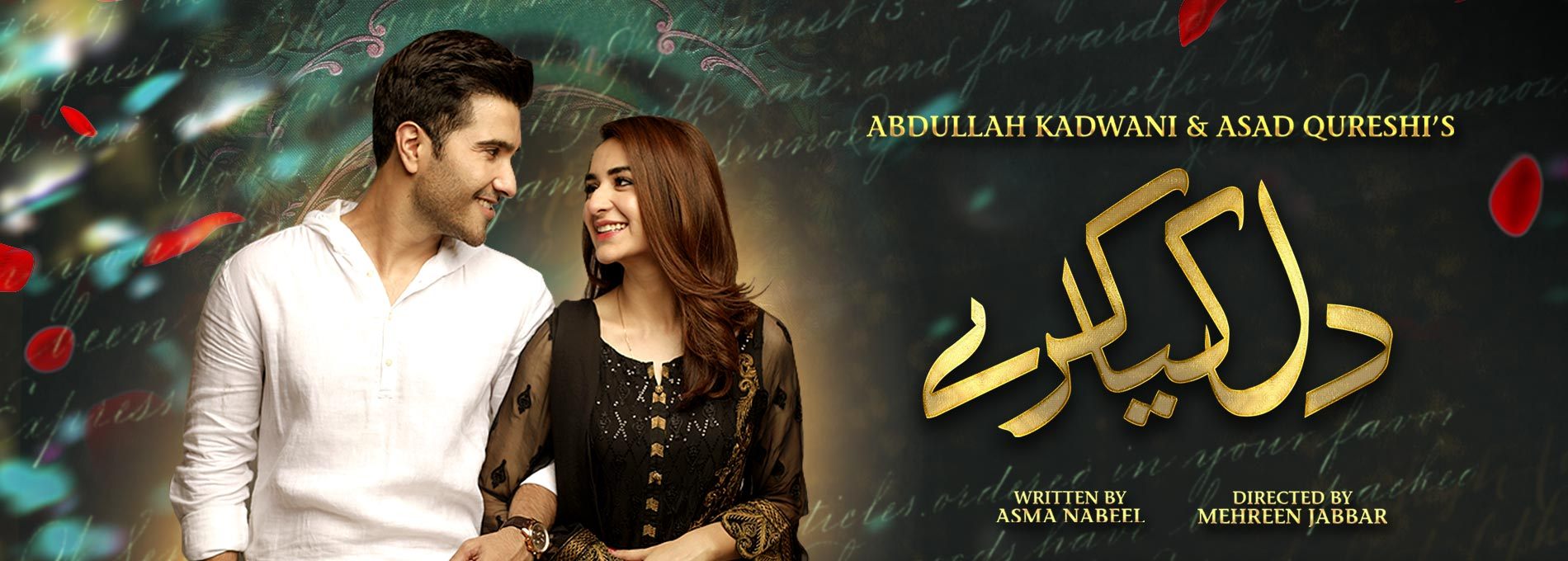 Dil Kya Karay - GEO Tv Drama