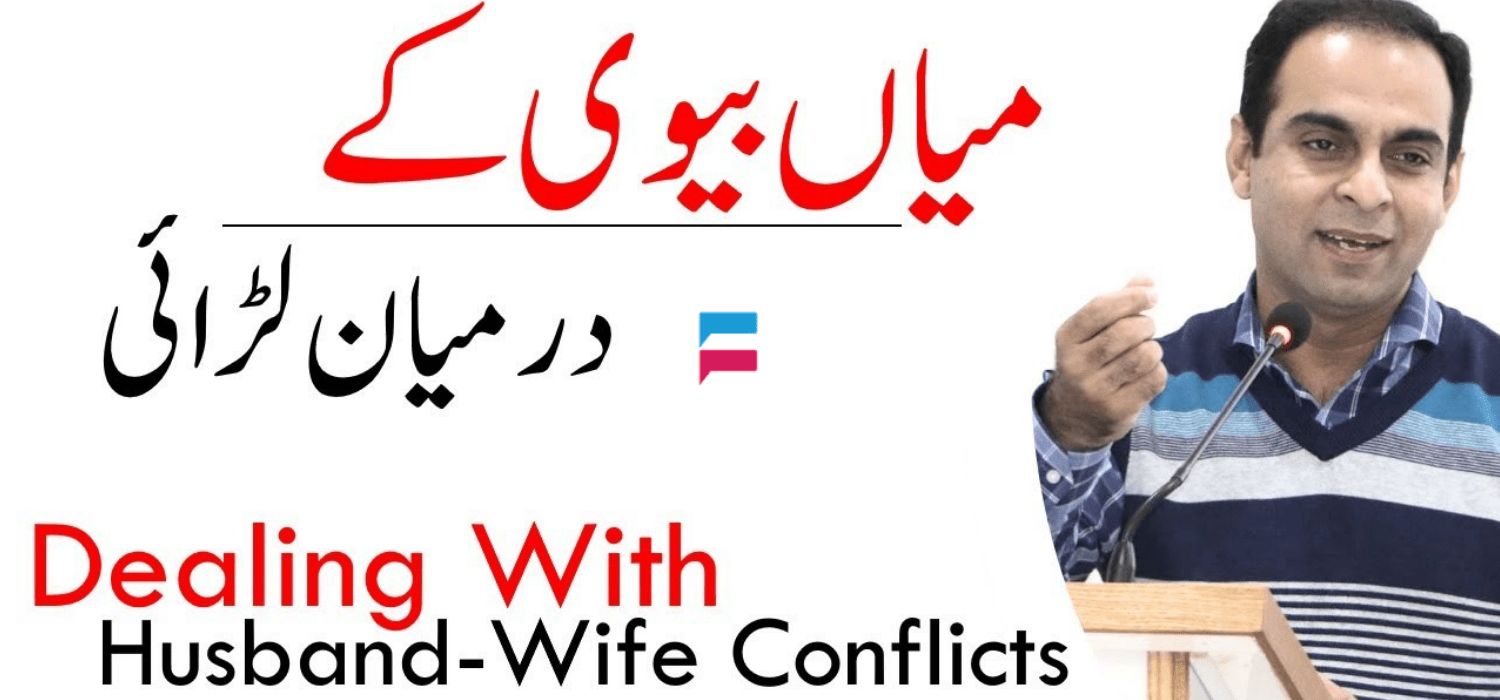 Dealing With Husband-Wife Conflicts _ Qasim Ali Shah