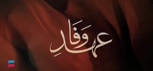 Ehd-e-Wafa  – Hum Tv Drama