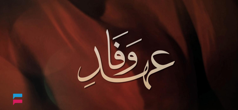 Ehd-e-Wafa - Hum Tv Drama