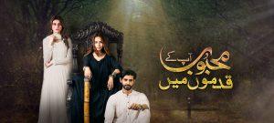 Mehboob Apke Qadmon Mein  – Hum Tv Drama