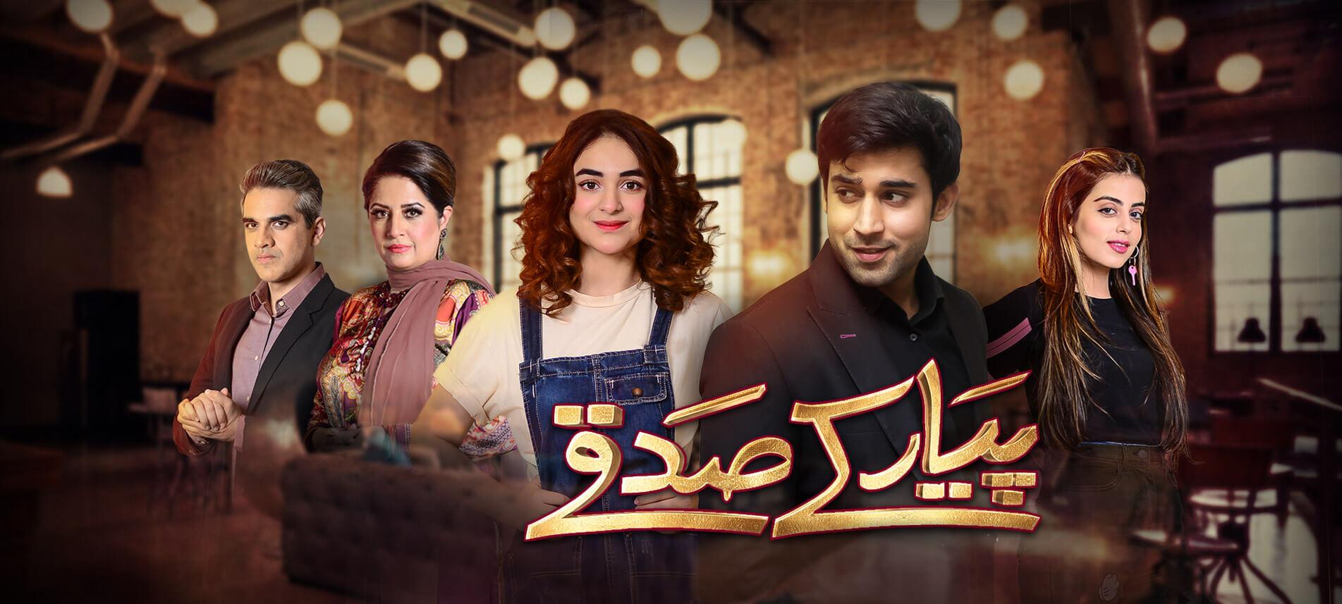 pyar-ke-sadqay-hum-tv-drama