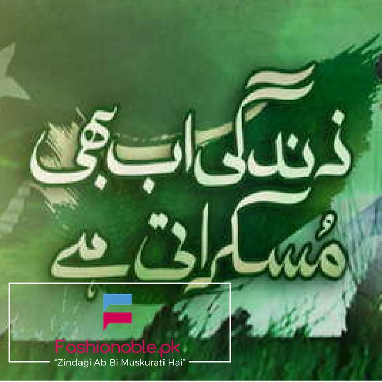 "A Special Telefilm On The Independence Day ""Zindagi Ab Bi Muskurati Hai"""